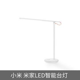 小米台灯 米家LED智能护眼折叠灯卧室床头灯学生书桌阅读节能灯