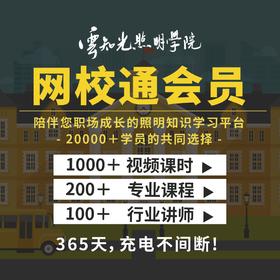 999元全年通览云知光网校1000+视频教程
