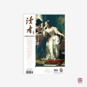 《读者海外版》2018年单期杂志月刊 正版现货