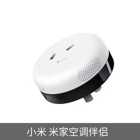 小米空调伴侣网关版 米家智能家居空调智能插座wifi手机远程遥控