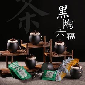 黑陶六福小罐茶