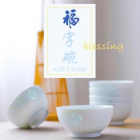 古镇陶瓷 景德镇玲珑瓷高白瓷家用吃饭饭碗小碗餐具套组创意