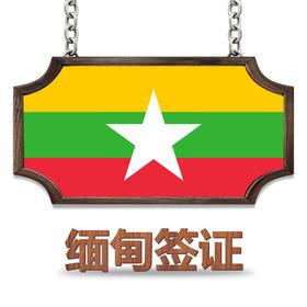 缅甸签证详情