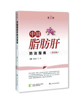 中国脂肪肝防治指南科普版(第2版)