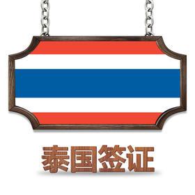 泰国签证办理