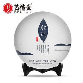 艺福堂 云南有机普洱饼茶 腔调礼盒装 357g/盒