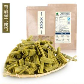 食芸有机翠玉腐竹纯天然无硫熏 250g*2袋