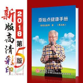 2018年新版原始点健康手册第五版 简体小字版