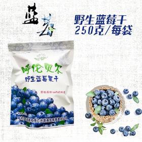 【包邮】野生蓝莓干/250g