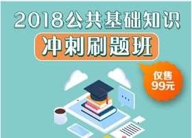 2018公共基础知识冲刺刷题班(6.18-6.22)