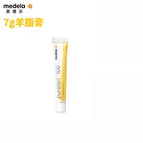 美德乐/Medela 纯羊脂膏