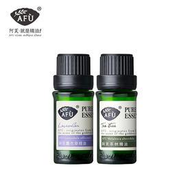 AFU阿芙痘痘肌肤适用面部护肤套装 薰衣草精油+茶树精油