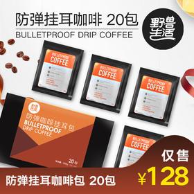 野兽生活 防弹咖啡挂耳包 20日装 可搭配极速能量包