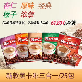 美卡啡25包装/2袋