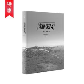 《辐射4》艺术设定集 官方正版授权 简体中文汉化 画册画集 原画稿 游戏正版周边  读库
