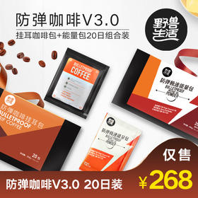 野兽生活 防弹咖啡V3.0 20日装 挂耳包极速能量包组合 早餐供能