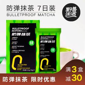 野兽生活 防弹抹茶 7日装 低碳水无麸质代餐冲饮 特别添加胶原蛋白肽