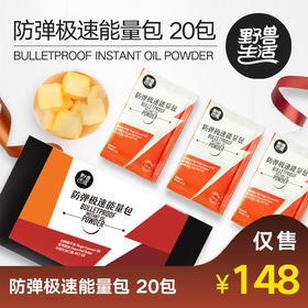 野兽生活 防弹极速能量包 20日装 即溶油脂粉末 特别添加MCT 专用于制作防弹咖啡