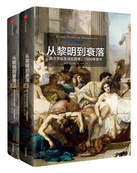 从黎明到衰落:西方文化生活五百年,1500年至今(上下)