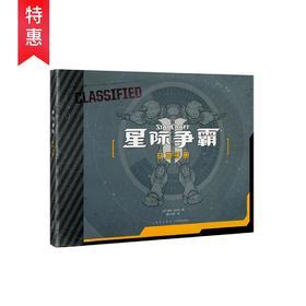 《星际争霸:战地手册》读库出品 游戏艺术设定集