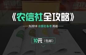 邯郸农信社全攻略(邯郸华图前台自取)