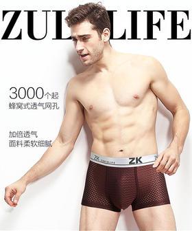 男士冰丝镂空平底内裤