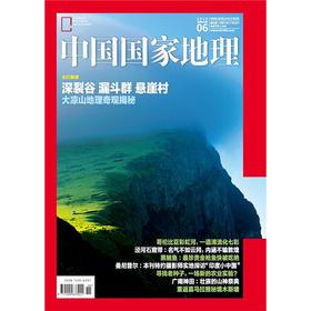 《中国国家地理》201806 大凉山地理器官 泾河石窟带
