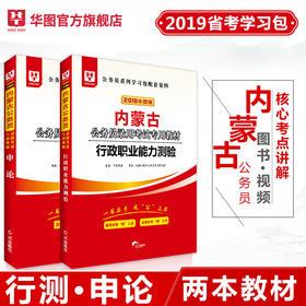 学习包】内蒙古教材2019 内蒙古公务员录用考试专用教材 行测申论教材2本