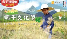 【6月18日端午文化节】来七彩阜宁,体验割麦子、做五彩包、包粽子亲子活动,仅限30组家庭,报满即止!