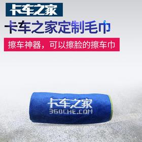 【砍价0元购】卡车之家定制 擦车巾 高档合成纤维 擦车毛巾/擦车巾