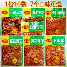 【10袋装】四川特产腌制榨菜丝爽口下饭菜酸豆角咸菜川南120g组合