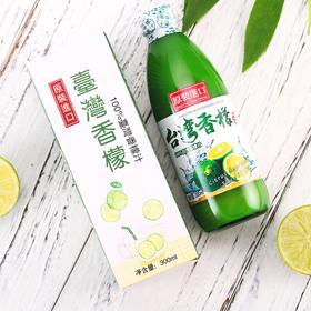 台湾香檬汁  无添加鲜榨柠檬香檬原汁 拼团