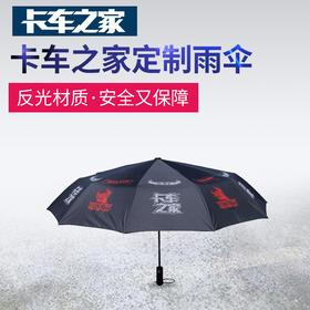 卡车之家定制 自动开收雨伞 十骨加大号成人三折叠伞男女通用