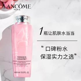 兰蔻清滢柔肤水400ml 粉水舒缓滋润补水爽肤水化妆水