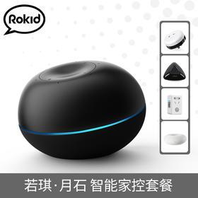 Rokid.Pebble若琪月石AI智能音箱 无线蓝牙智能音响智能配件优惠套餐