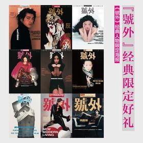 《號外》经典人物限定海报   84cm*60cm        梅艳芳,林忆莲,梁朝伟已售空!