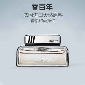 香百年 汽车香水座 900冷灰-毒药 z109 升级版