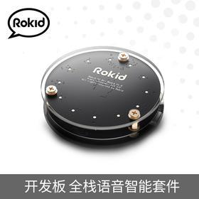 Rokid 若琪开发板905D ALL in ONE全栈语音智能开发套件