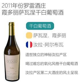 2011年份罗雷酒庄霞多丽萨瓦涅干白(单支装)Domaine Rolet Père et Fils - Côtes du Jura