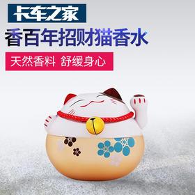 【砍价0元购】香百年 招财猫香膏座Z-179 固体香膏 卡车之家