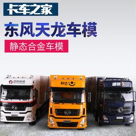东风天龙厢式载货车静态合金车模 卡车之家
