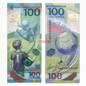 2018年俄罗斯FIFA世界杯纪念钞 官方正品