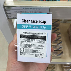 虹克林畔 清爽洁面皂100g