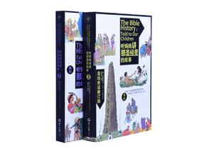 【非偏远地区包邮】听妈妈讲那圣经里的故事:圣经史话修订版(圣经故事)