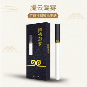 腾云驾雾 可替换烟弹 电子烟套装