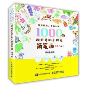 1000幅超可爱的色铅笔简笔画 修订版