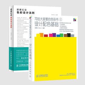 写给大家看的色彩书1+梁景红谈 色彩设计法则 套装共2册