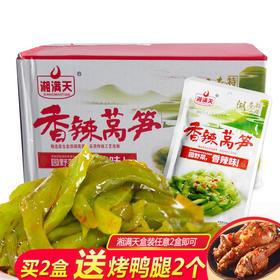湘满天 香辣莴笋下饭菜脆莴笋丝片咸菜酱菜小菜特产零食28g*20包