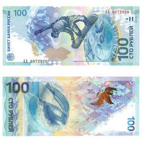 索契冬奥会纪念钞、单张、十连号、整刀(百连号)