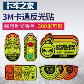 3M钻石级卡通反光贴 盾牌/路怒族/出去浪/红绿灯/急刹天使 卡车之家